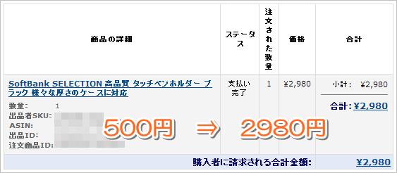 SS商品2