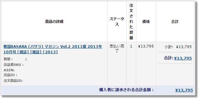 sbm21310
