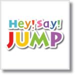 1円から出品してみたシリーズ~【Hey!Say!JUMP】編