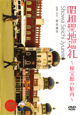 昭和聖地巡礼~秘宝館の胎内~ [DVD]