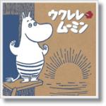 【ムーミン】8,675円販売