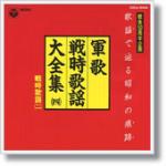 【軍歌】600円仕入 ⇒ 17,445円販売【ブックマーケット】
