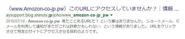 www.Amozon-co-jp.pw-2